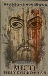 Сапсай А.П. - Семейная реликвия. Месть нерукотворная' обложка книги