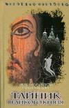 Сапсай А.П. - Семейная реликвия. Тайник Великого князя' обложка книги