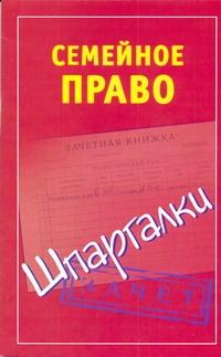 Семенова А.В. - Семейное право. Шпаргалка обложка книги