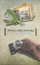 Вигдорова Ф.А. - Семейное счастье' обложка книги