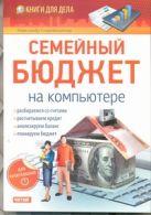 Скоробогатов Александр - Семейный бюджет на компьютере' обложка книги
