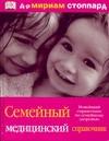 Стоппард М. - Семейный медицинский справочник' обложка книги
