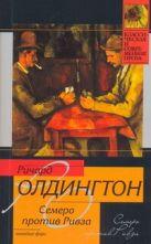 Олдингтон Р. - Семеро против Ривза' обложка книги