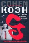 Коэн С.А. - Семнадцать каменных ангелов' обложка книги