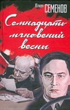Семенов Ю.С. - Семнадцать мгновений весны' обложка книги