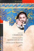 Семенов Ю.С. - Семнадцать мгновений весны. Приказано выжить' обложка книги