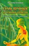 Евтюшкин В.П. - Семь вечных духовных практик' обложка книги