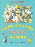 Ийеш Дюла - Семь да семь венгерских народных сказок:сборник' обложка книги