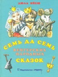 Семь да семь венгерских народных сказок:сборник Ийеш Дюла