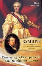 Молева Н.М. - Семь загадок Екатерины II, или Ошибка молодости' обложка книги