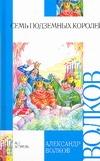 Волков А.М. - Семь подземных королей обложка книги