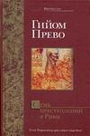 Прево Г. - Семь преступлений в Риме' обложка книги