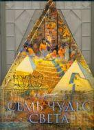 Нерсесов Я.Н. - Семь чудес света (треугольник)' обложка книги