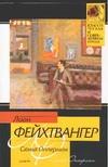 Фейхтвангер Л. - Семья Опперман' обложка книги