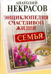Семья. Энциклопедия счастливой жизни Некрасов А.А.