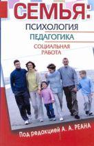 Реан А.А. - Семья: психология, педагогика, социальная работа' обложка книги