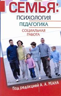 Семья: психология, педагогика, социальная работа