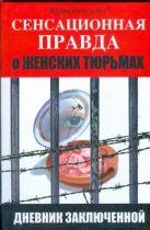 Пелехова Юлия - Сенсационная правда о женских тюрьмах в России' обложка книги