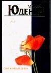 Юденич М. - Сент-Женевьев-де-Буа' обложка книги