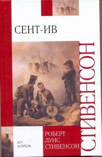 Стивенсон Р.Л. - Сент-Ив обложка книги