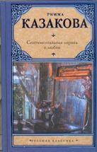 Казакова Р.Ф. - Сентиментальная лирика о любви' обложка книги