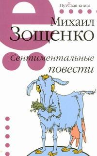 Сентиментальные повести Зощенко М.М.