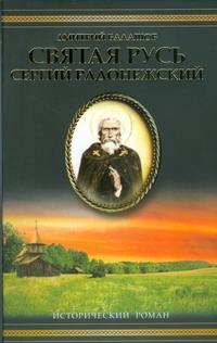 Сергий Радонежский Балашов Д.М.