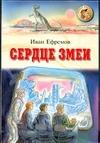 Сердце змеи Ефимов Н.В.