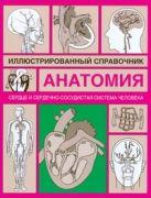 Борисова И. - Сердце и сердечно-сосудистая система' обложка книги