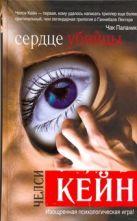 Кейн Челси - Сердце убийцы' обложка книги