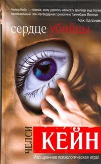 Кейн Челси - Сердце убийцы обложка книги