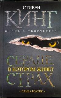 Кинг АВТОБИОГРАФИЯ.