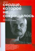 Карапетян Г. - Сердце,которое не сокращалось' обложка книги