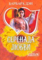 Дэн Барбара - Серенада любви' обложка книги