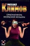 Детектив:Климов