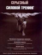 Бомпа Т. - Серьезный силовой тренинг' обложка книги