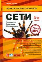Трулав Джеймс - Сети. Технологии, прокладка, обслуживание' обложка книги