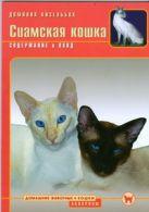 Кизельбах Д. - Сиамская кошка' обложка книги