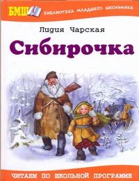 Сибирочка