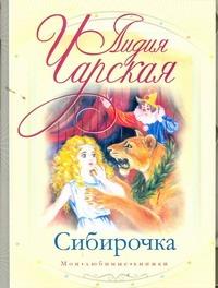 Сибирочка Чарская Л.А.