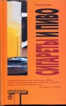 Чак Уильямс - Сигареты и пиво' обложка книги
