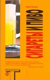 Сигареты и пиво Чак Уильямс