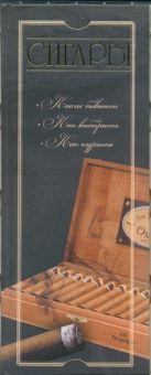 Свириденко Е.В. - Сигары' обложка книги
