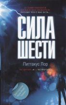 Лор Питтакус - Сила шести' обложка книги