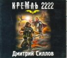 Кремль 2222 Юг (на CD диске)