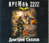 Силлов Димитрий -  Кремль 2222 Юг (на CD диске) обложка книги