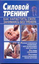 Руцкая Т.В. - Силовой тренинг. Как нарастить силу, занимаясь без тренера' обложка книги