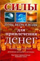 Погребняк А. - Силы Луны, Ветра и Воды для привлечения денег' обложка книги