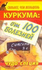 Харитонов Сергей - Сильнее, чем женьшень. Куркума: чудо-специя от 100 болезней' обложка книги