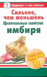 Михайлов Григорий - Сильнее, чем женьшень. Целительные свойства имбиря обложка книги
